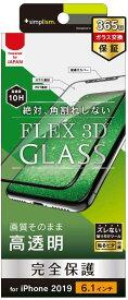 【 ポイント5倍 25日限定 】【 あす楽 送料無料 即納 】 トリニティ iPhone 11 (6.1インチ) 複合フレームガラス ブラック TR-IP19M-G3-CCBK
