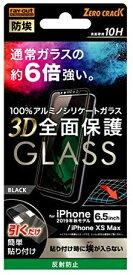 レイ・アウト iPhone 11 Pro Max (6.5インチ) ガラスフィルム 防埃 3D 10H 全面 反射防止 /BK RT-P22RFG/BHB