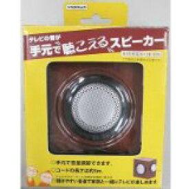 送料無料!YAZAWA ヤザワコーポレーション テレビの音が手元で聴こえるスピーカー SLV18BR 323778