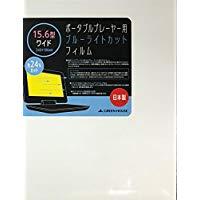 送料無料!グリーンハウス ポータブルプレーヤー用ブルーライトカットフィルム 15.6型ワイド用 GH-BCFA15