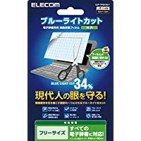 送料無料!エレコム 電子辞書 液晶保護フィルム ブルーライトカット 全機種対応 フリーサイズ DJP-TP031BLF