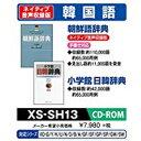 送料無料!カシオ 電子辞書 追加コンテンツ CD-ROM版 朝鮮語辞典 ネイティブ発音 小学館日韓辞典 XS-SH13