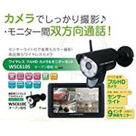 送料無料!エレコム(DXアンテナ) WSC610S デルカテック/ワイヤレスフルHDカメラ&モニターセット