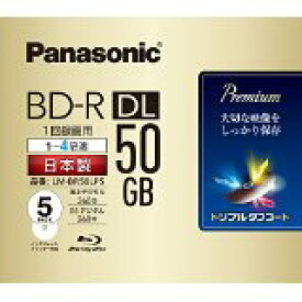 [あす楽 送料無料 即納]パナソニック 録画用4倍速ブルーレイ片面2層50GB(追記型)5枚P