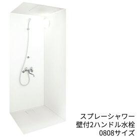 ハウステック シャワールーム FJシリーズ:FJS 基本仕様 0808サイズ
