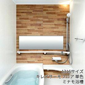 LIXIL 戸建て用システムバスルーム アライズ Kタイプ 1316 標準仕様