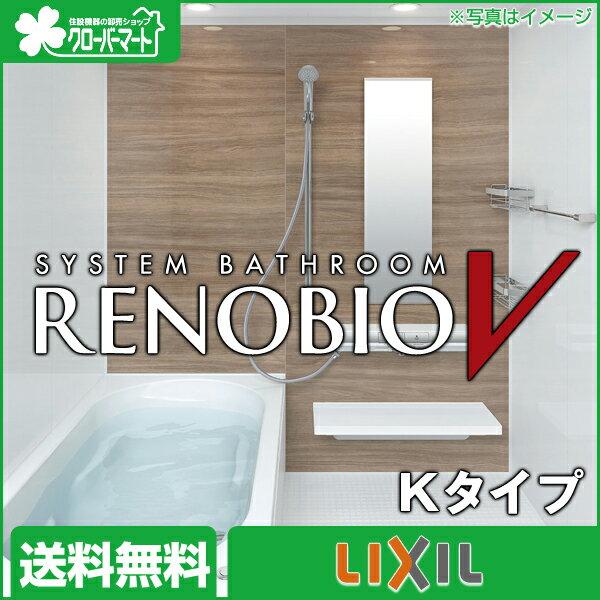 【65%OFF】LIXIL マンション用システムバスルーム リノビオV Kタイプ 1418 標準仕様