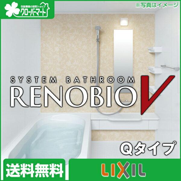 【65%OFF】LIXIL マンション用システムバスルーム リノビオV Qタイプ 1116 標準仕様