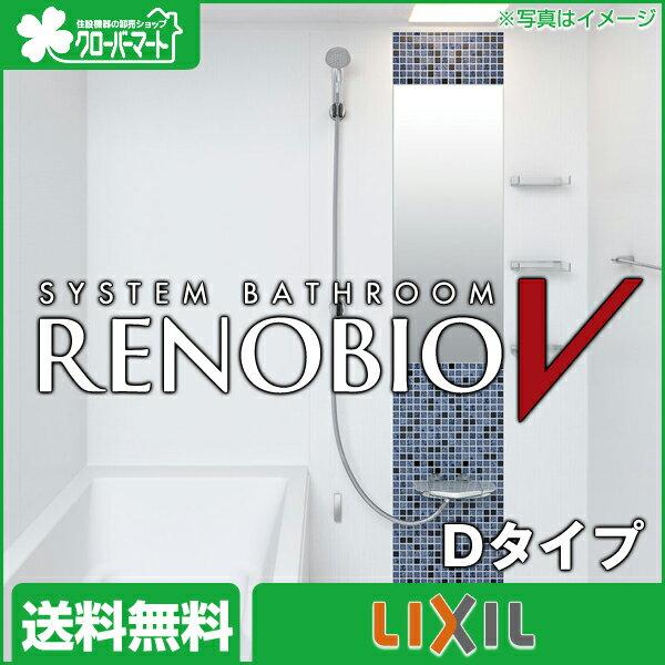 【65%OFF】LIXIL マンション用システムバスルーム リノビオV Dタイプ 1116 標準仕様