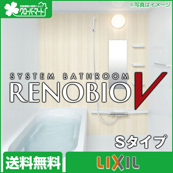 【65%OFF】LIXIL マンション用システムバスルーム リノビオV Sタイプ 1418 標準仕様