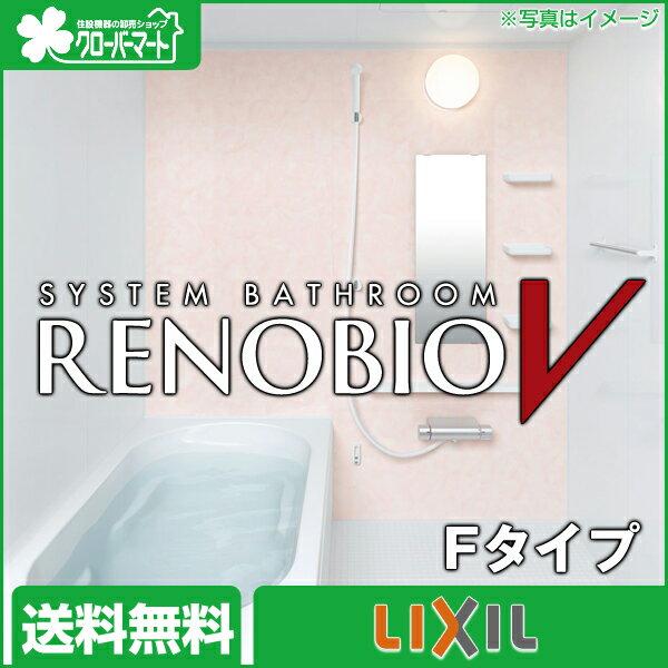 【65%OFF】LIXIL マンション用システムバスルーム リノビオV Fタイプ 1418 標準仕様