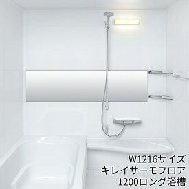 LIXIL マンションリフォーム用システムバスルーム リノビオV:Kタイプ W1216サイズ 標準仕様