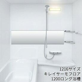 LIXIL マンションリフォーム用システムバスルーム リノビオV:Kタイプ 1216サイズ 標準仕様