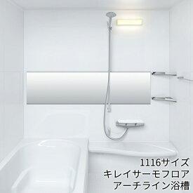 LIXIL マンションリフォーム用システムバスルーム リノビオV:Kタイプ 1116サイズ 標準仕様