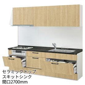 LIXIL システムキッチン リシェルSI [RICHELLE SI]:セラミックおてごろプラン 壁付I型 2700mm