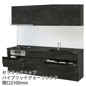 LIXIL システムキッチン リシェルSI [RICHELLE SI]:セラミックおすすめプラン 壁付I型 2100mm
