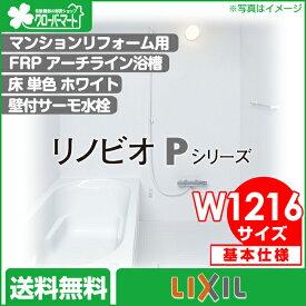 LIXIL システムバス・ユニットバス リノビオP:標準仕様 W1216サイズ マンション用