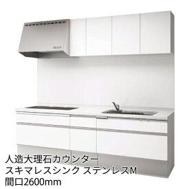 Panasonic システムキッチン ラクシーナ 壁付I型 2600mm ベーシックプラン トリプルワイドプラン