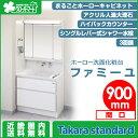 タカラスタンダード 洗面化粧台 ファミーユ:2段スライドタイプ 間口900mm 3面鏡
