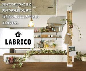 ラブリコアジャスターLABRICO2×4オフホワイトブロンズヴィンテージグリーン2×4ADJUSTER