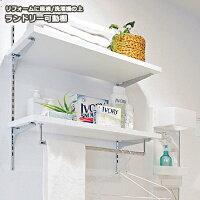 ランドリー可動棚・洗濯機上部収納リフォームに最適!