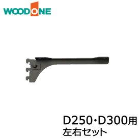 棚柱ブラケット フツウノ 左右セット D250・D300用 ブラック【ウッドワン】【WOODONE】【じゅうたす・住+】