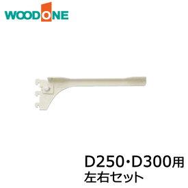 棚柱ブラケット フツウノ 左右セット D250・D300用 ホワイト ウッドワン WOODONE じゅうたす 住+