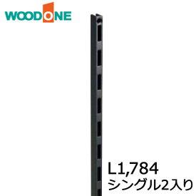棚柱 シングル2入り L1,784 ブラック【ウッドワン】【WOODONE】【じゅうたす・住+】★大型便★