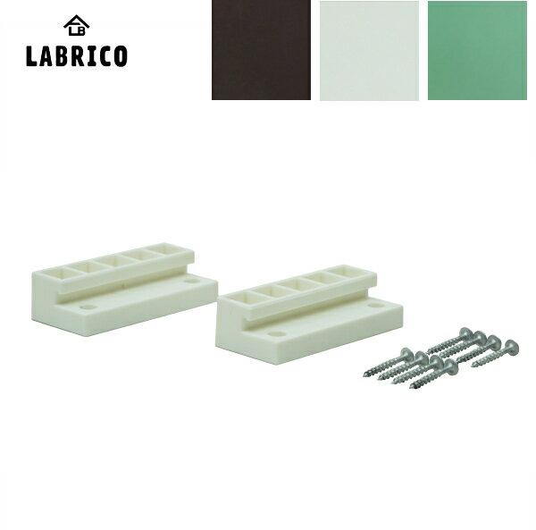 LABRICO(ラブリコ)2×4 ジョイント(1セット入)2×4 JOINT(壁面収納 賃貸住宅 壁 柱 棚 DIY パーツ つっぱり ツーバイフォー)【平安伸銅工業】【じゅうたす・住+】