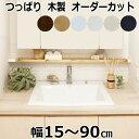 1×4LABRICO 木材セット・ショート(1×4ラブリコ+ 塗装品1×4材)(LABRICO SET 壁面収納 賃貸住宅 壁 柱 棚 DIY パーツ つっぱり ワン…