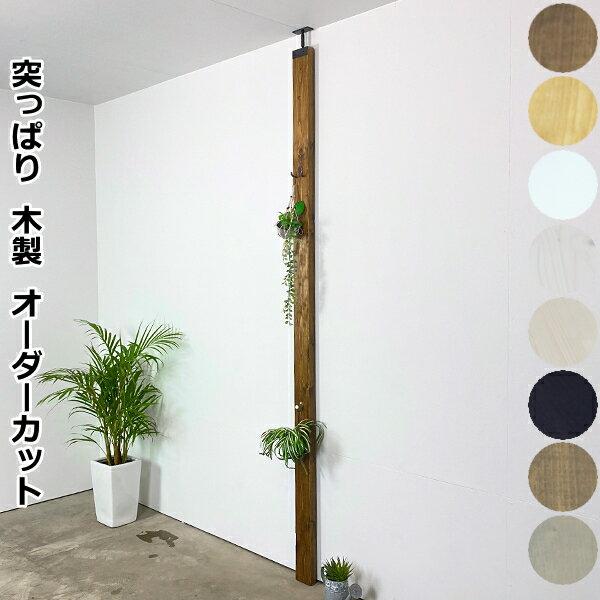 柱セット アイアンLABRICO(ラブリコ)+ 塗装品2x4材-SS