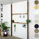 棚セットL アイアンLABRICO(ラブリコ)+ 塗装品2x4材【じゅうたす・住+】-SS