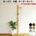 柱セット LABRICO(ラブリコ)+ 塗装品2×4材(LABRICO SET 壁面収納 賃貸住宅 壁 柱 棚 DIY パーツ つっぱり ツーバイフォー)【平安伸…