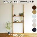 棚セットM LABRICO(ラブリコ)+ 塗装品2×4材(LABRICO SET 壁面収納 賃貸住宅 壁 柱 棚 DIY パーツ つっぱり ツーバイフォー)【平安…