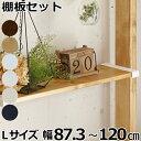 【クーポンあり】1×8棚板セットL 塗装品 棚セットL対応 1枚入 LABRICOラブリコ専用1×8材-ma