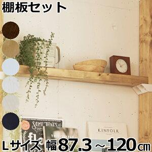 2×4棚板セットL 棚セットL対応 1枚入 LABRICOラブリコ専用2×4材-ma