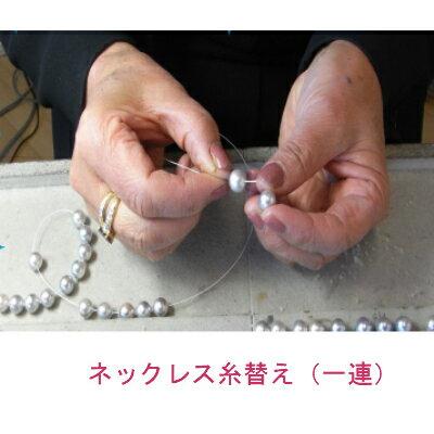【最短即日発送】ネックレス修理糸替え<一連ネックレス修理>アコヤ真珠、タヒチ黒蝶真珠、南洋白蝶真珠、淡水パールパール(真珠)・水晶・琥珀・他なんでも糸替え承ります!
