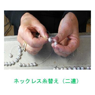 【最短即日発送】パールネックレス糸替え<二連ネックレス修理>アコヤ真珠、タヒチ黒蝶真珠、南洋白蝶真珠、淡水パールパール(真珠)・水晶・琥珀・その他の糸替え承ります!