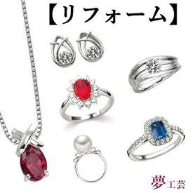 ジュエリー リフォーム 結婚指輪 サファイヤ エメラルド オパール アメジスト ルビー 琥珀 修理 リング 指輪 ペンダント ネックレス イヤリング ピアス メンズ レディース などなど、長年の職人技術を駆使してレーザーリフォーム ジュエリー リフォーム