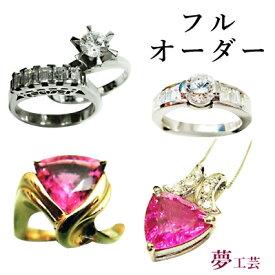 【フルオーダーリフォーム】 指輪 リフォーム ペンダント ネックレス 修理 結婚指輪 アクセサリー ジュエリー プレゼント 安い プレゼント 金 プラチナ ダイヤ パール