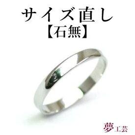 【指輪 サイズ直し】※石無し※ 料金 サイズアップ・サイズダウン 2000円からリングの リサイズ ゴールド(K18等) シルバー プラチナ(Pt) ホワイトゴールド(WG)のジュエリーのリフォームも承ります レディース メンズ 両方可能です!安い