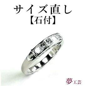 【指輪 サイズ直し】※石付き※ サイズアップ・サイズダウン 2000円からリングの リサイズ ゴールド(K18等) シルバー プラチナ(Pt) ホワイトゴールド(WG)のジュエリーのリフォームも承ります レディース メンズ 両方可能です!