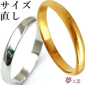 【指輪 サイズ直し】※石無し※ 料金 サイズアップ・サイズダウン 2000円からリングの リサイズ ブランド品も可能です ジュエリーリフォームも承ります レディース メンズ 両方可能です!結婚指輪や普段使いのアクセサリーまで幅広く修理可能