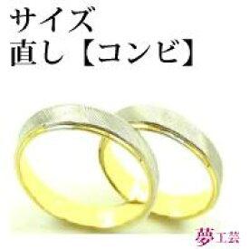【指輪サイズ直し】※K18&Ptコンビ※18金+プラチナのコンビリングお直し可能!サイズアップ・サイズダウン