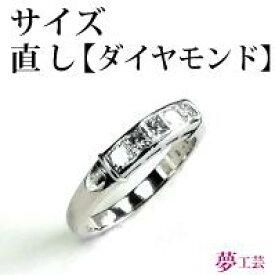 <指輪サイズ直し>【ダイヤモンド】サイズアップ・サイズダウン金・プラチナ・ホワイトゴールド修理可能です