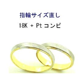 <指輪サイズ直し>【K18&Ptコンビ】18金+プラチナのコンビリングお直し可能!サイズアップ・サイズダウン