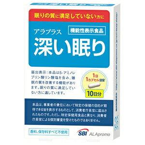 話題のALA(5-アミノレブリン酸リン酸塩)アラプラス 深い眠り 10日分(10カプセル)【SBI】【睡眠】【機能性表示食品】