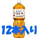 【送料無料】【ケース販売】【日本コカコーラ】からだ巡茶 ペコらくボトル  2L×12本【茶】【からだ巡茶】