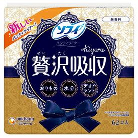 【ユニチャーム】ソフィ Kiyora 贅沢吸収 無香料 62枚入【パンティライナー】【キヨラ】【おりもの】【Kiyora】