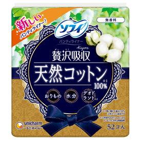 【ユニチャーム】ソフィ Kiyora 贅沢吸収 天然コットン 52枚入【パンティライナー】【キヨラ】【おりもの】【Kiyora】